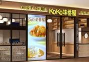 成都主餐厅设计-味番屋餐厅