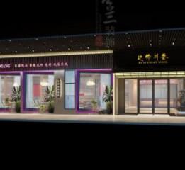 贵阳餐饮店设计公司-川香特色中餐厅