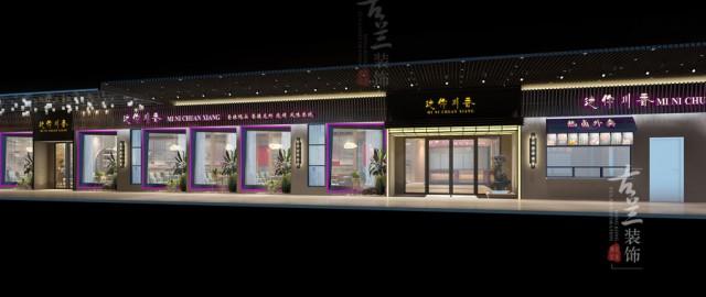 昆明迷你川香餐厅设计位于云南省昆明市官渡区春城路289号会展中心设计及施工单位:成都餐饮店设计公司