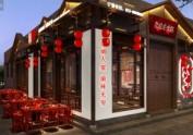 重庆南岸七桌火锅店设计|专业火锅店