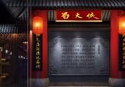 华阴中式火锅店设计公司-蜀大侠火锅