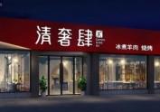 江苏宿迁精品火锅店设计公司-清奢肆
