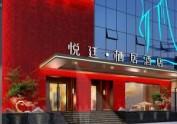 西安主题酒店设计公司-西安悦廷栖居