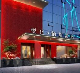 西安主题酒店设计公司-西安悦廷栖居酒店装修效果图