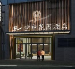 邵阳酒店设计公司 红专设计