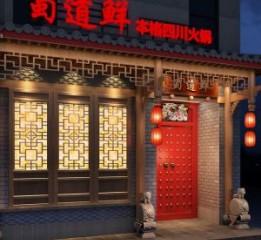 国外蜀道鲜火锅店设计案例|成都专业