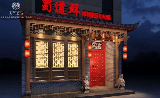 《蜀道鲜火锅店》是由成都专业火锅店设计公司-古兰装饰公司设计的,项目是在国外,日本,火锅是属于一种大众化的饮食,所以其内部的布置不需要过于豪华,火锅店内部应该是装饰格调统一、风格明快、环境舒适的,能够为消费者营造一个温馨、简洁的用餐环境。专业火锅店设计