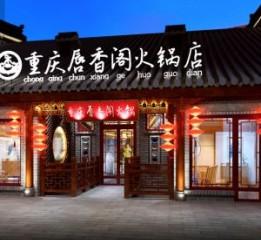 重庆唇香阁火锅设计-郑州餐厅设计公