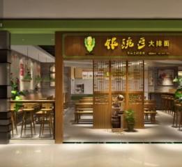 成都餐厅设计装修-银豌豆大排面装修