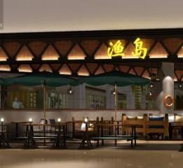 枣庄专业餐厅设计公司哪家好-渔岛烤
