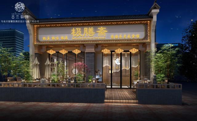 项目名称:极膳斋养身餐厅,  项目地址:成都市青羊区青羊万达一楼,南充餐厅设计公司哪家好-主题餐厅装修