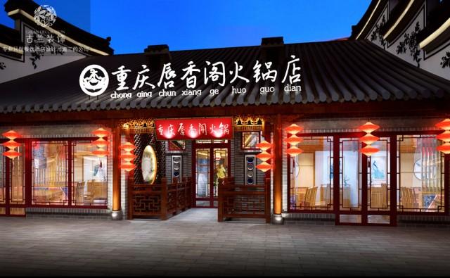 项目名称:重庆唇香阁火锅店 项目地址:湖南永州梅湾路525号江南国际二楼;餐饮|酒店|设计与施工就找古兰装饰