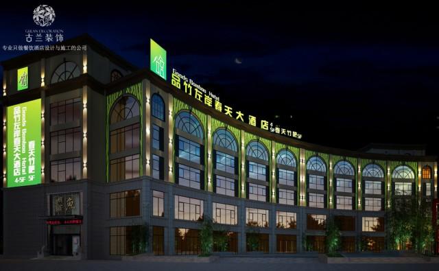 项目名称:长宁品竹左岸春天大酒店 项目地址:宜宾市长宁县左岸春天商业综合体