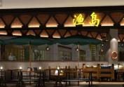 成都主题餐厅设计-渔岛烤鱼餐厅