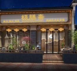成都主题餐厅设计-极膳斋养身餐厅