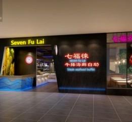 成都海鲜餐厅设计-七福徕牛排海鲜自
