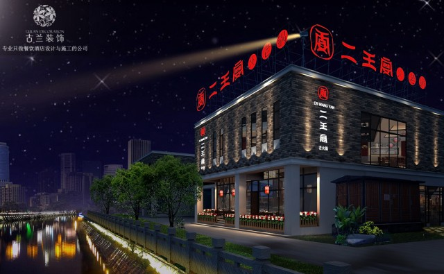 南京火锅店设计。项目名称:都江堰二王宴火锅店 项目地址:成都市柏条河北路下段179号