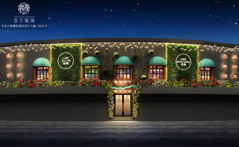 项目名称:曲靖香樟树下西餐厅 项目地址:云南省曲靖市麒麟区建设路(曲靖一幼对面) 餐饮|酒店|设计与施工就找成都古兰装饰-17311404808