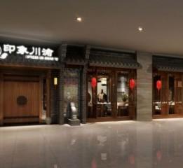 张掖中餐厅设计-川渝印象中餐厅设计