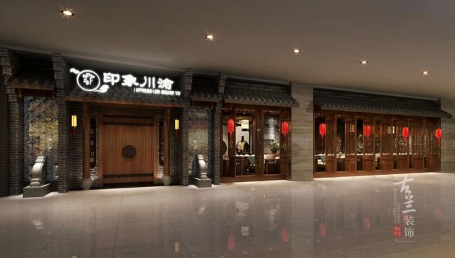 《印象川渝中餐厅》位于新疆伊宁商业楼里