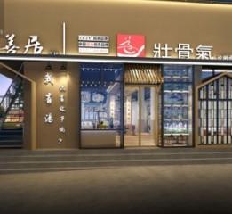 苏州火锅店设计装修-壮骨气骨头汤锅