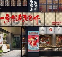 成都主题餐厅设计-一条乌鱼泡龙虾店