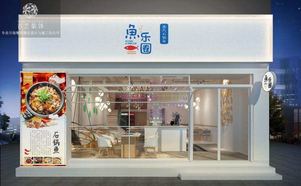 项目名称:鱼乐圈蒸汽石锅鱼餐厅 项目地址:成都市双林南支路10号附9号;