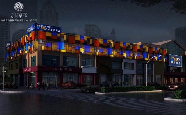 项目名称:烟台遇尚艺术主题酒店 项目地址:烟台市开发区泰山路55号;