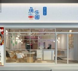 咸阳餐厅设计公司-鱼乐圈蒸汽石锅鱼