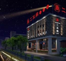 长沙火锅店设计-二王宴火锅店项目设