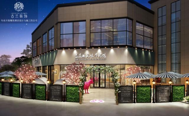 项目名称:最花城风味牛肉馆花园餐厅 项目地址:四川省攀枝花市攀枝花大道中段225