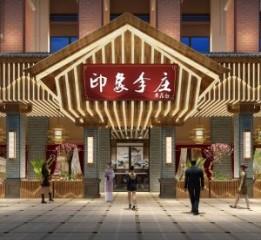 温江中餐厅设计-温江印象李庄餐厅