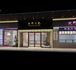昆明中餐厅设计-昆明迷你川香餐厅