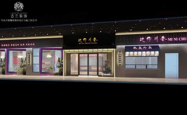 项目名称:昆明迷你川香餐厅 项目地址:云南省昆明市官渡区春城路289号会展中心