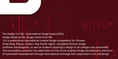 DFL创意国际设计奖征集作品的相关图片