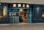 宁夏餐厅设计公司-石嘴山澳洲上品自