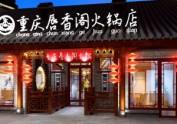 一见倾心的火锅店设计「唇香阁」,石