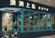 宁夏西餐厅设计-澳洲上品自助牛排西