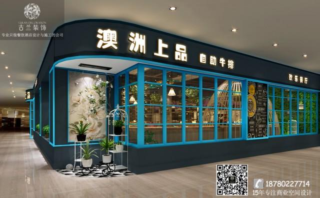 江西吉安餐厅设计公司-澳洲上品自助牛排西餐厅装修效果图