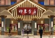 南宁餐厅设计装修公司-温江印象李庄
