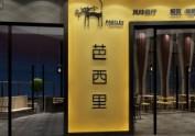 成都西餐厅设计-芭西里风味餐厅