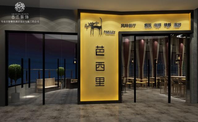 项目名称:芭西里风味餐厅 项目地址:成都市银泰城二楼