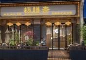 成都创意餐厅设计,养生汤锅店设计-极