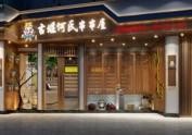 酒泉餐厅设计公司,酒泉串串店设计《