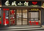 成都中餐厅设计|蓉城小馆中餐厅装修