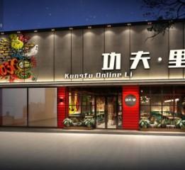 咸宁专业餐厅设计公司-功夫里烧烤餐