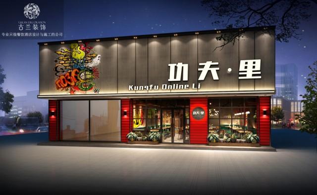 武汉餐厅装修案例-咸宁专业餐厅设计公司-功夫里烧烤餐厅装修效果图