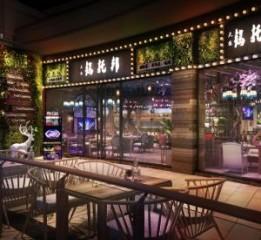 安顺专业主题餐厅设计公司-钨托邦音