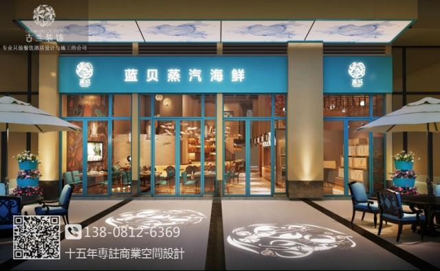 成都新都蓝贝蒸汽海鲜餐厅设计装修效果图.致力于成都新都海鲜餐厅设计,新都餐厅设计公司,新都海鲜餐厅装修设计公司.