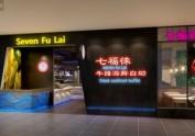 成都龙泉七福徕牛排海鲜自助餐厅设计